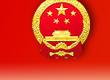 中国外交部网站